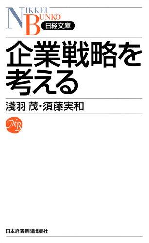 企業戦略を考える (日経文庫)