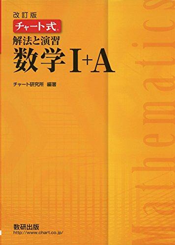 改訂版チャート式解法と演習数学1+A