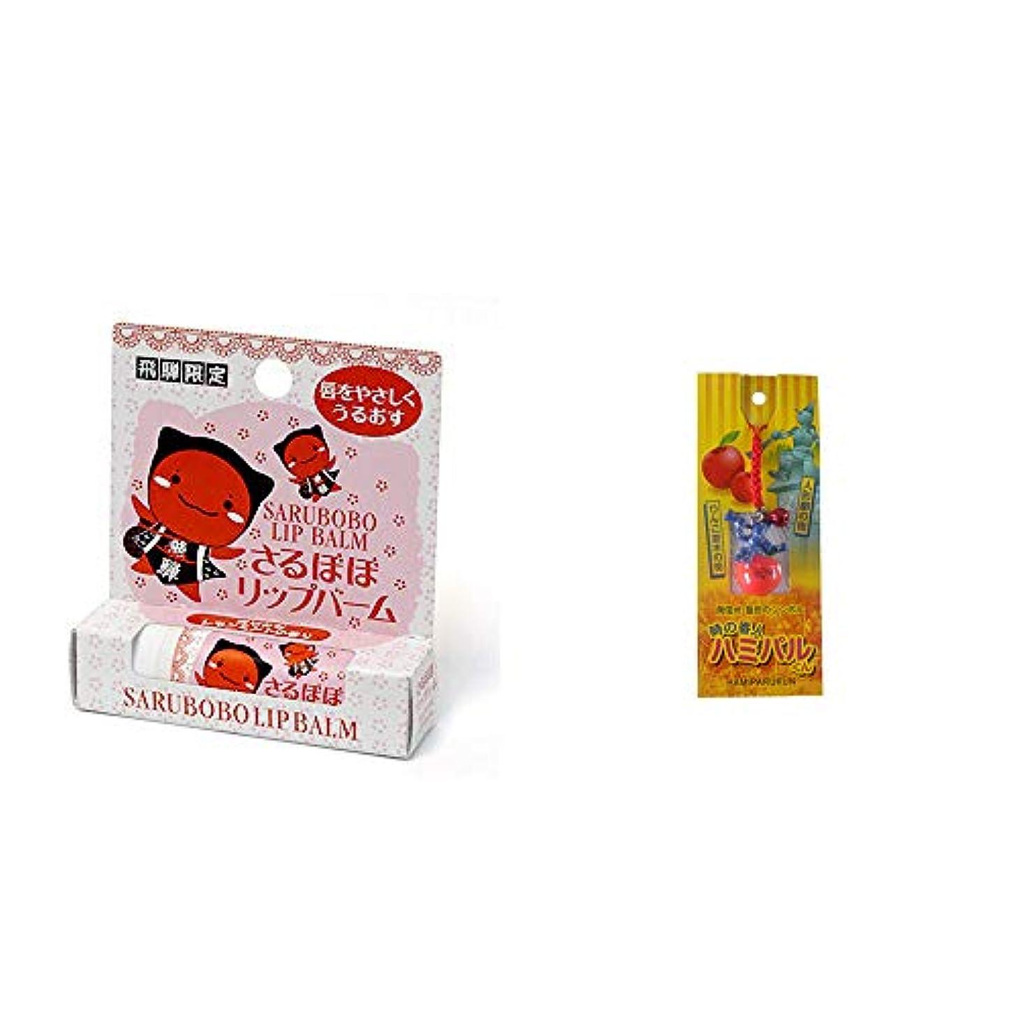 [2点セット] さるぼぼ リップバーム(4g) ?信州?飯田のシンボル 時の番人ハミパルくんストラップ