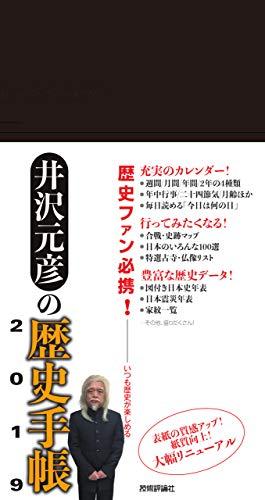 [画像:井沢元彦の歴史手帳2019]
