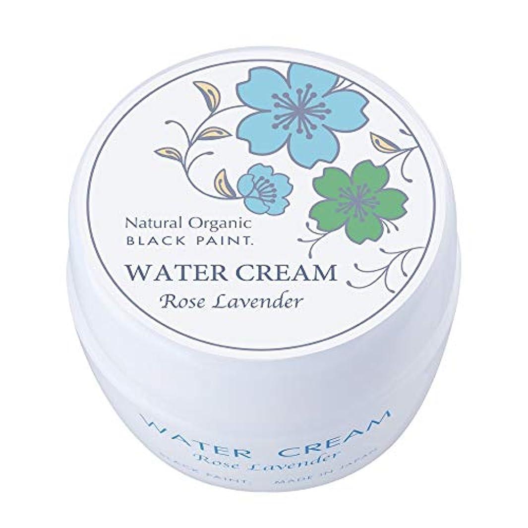 巻き取り発明忌まわしいウォータークリーム ローズラベンダー50g 保湿クリーム