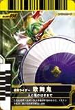 仮面ライダーバトルガンバライド 004弾 仮面ライダー歌舞鬼 【SP】 No.004-058