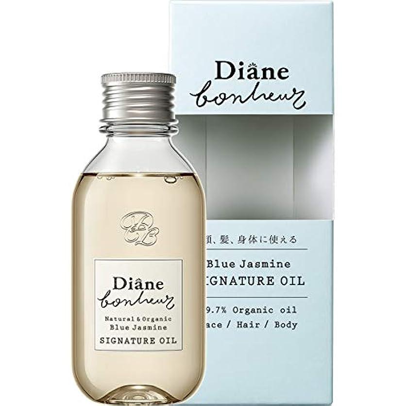 汚物内側対象ダイアン ボヌール シグネチャー オイル (ヘア&ボディ) ブルージャスミンの香り 100ml