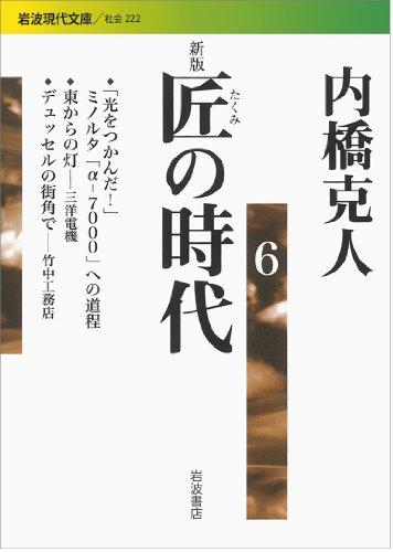 新版 匠の時代 6 (岩波現代文庫)の詳細を見る