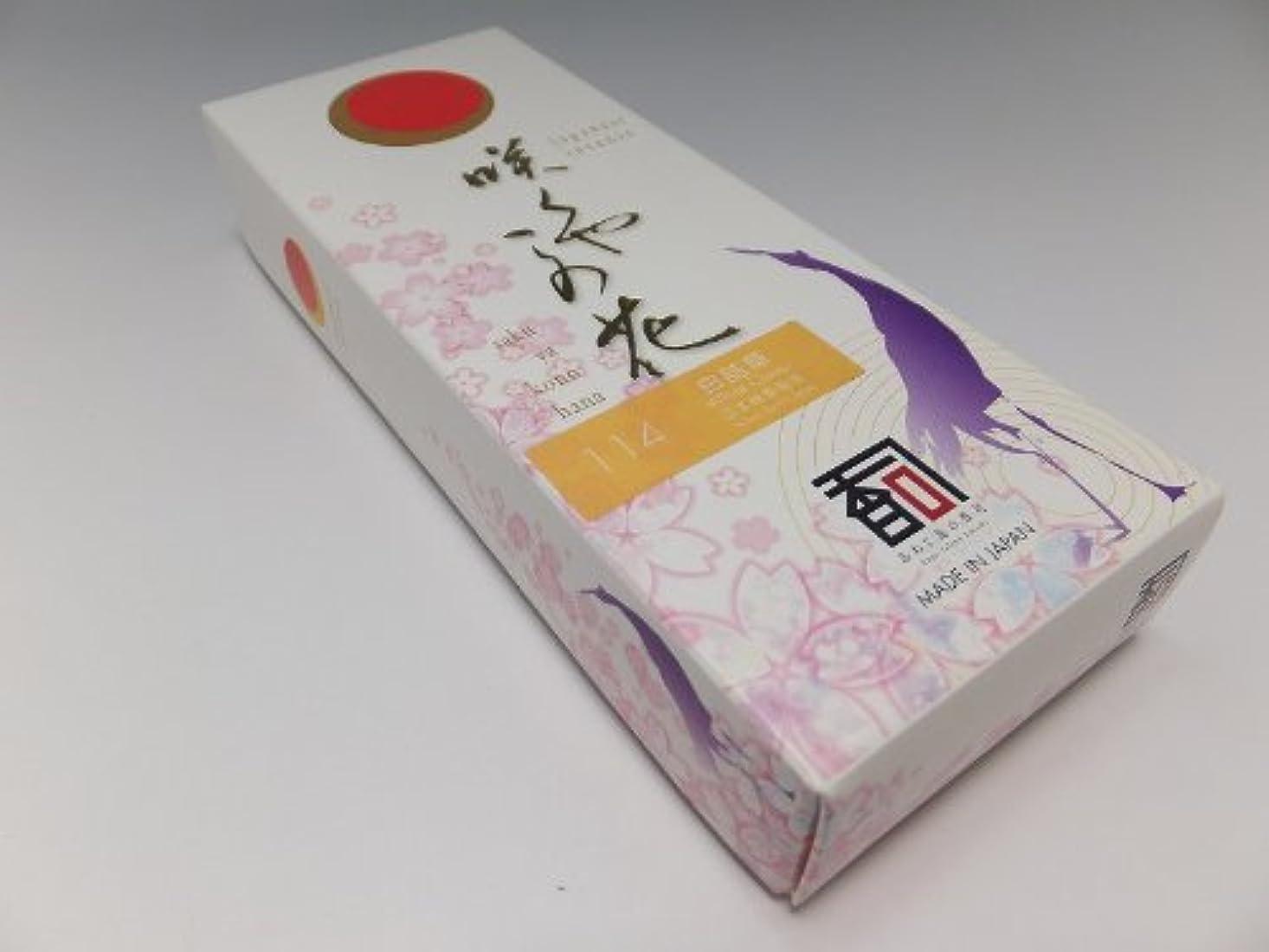 手足のぞき見再生可能「あわじ島の香司」 日本の香りシリーズ  [咲くや この花] 【114】 白詰草 (有煙)