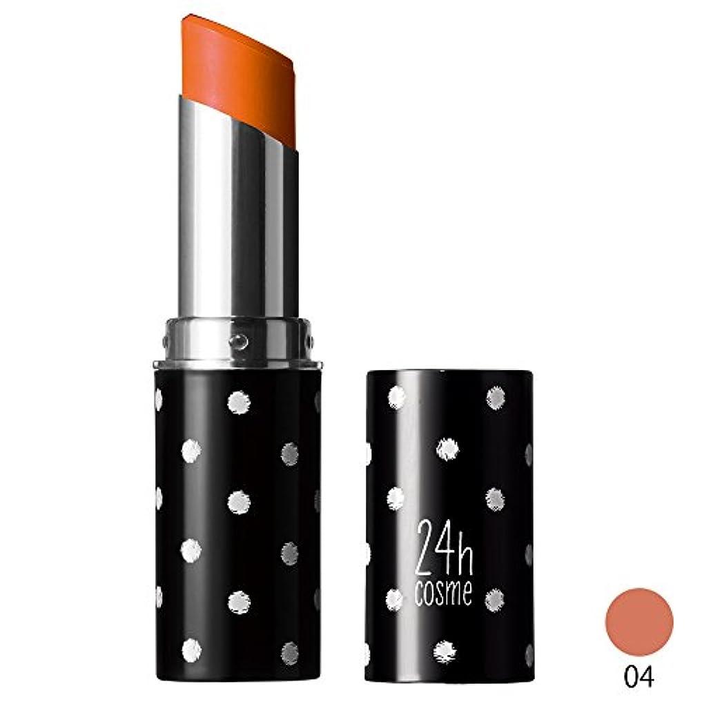 ブレンドレイプファッション24h cosme 24 ミネラルスティックカラー 04シュガー