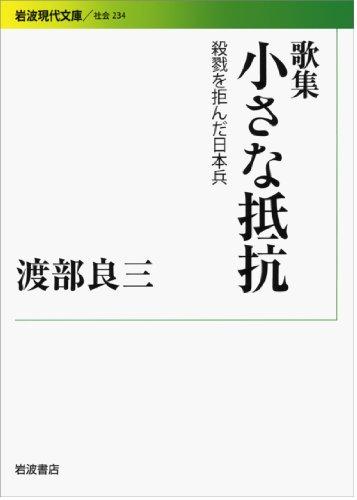 歌集 小さな抵抗――殺戮を拒んだ日本兵 (岩波現代文庫)の詳細を見る