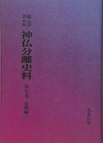 新編明治維新神仏分離史料 (第7巻)