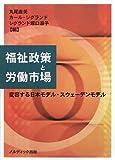 福祉政策と労働市場―変容する日本モデル・スウェーデンモデル