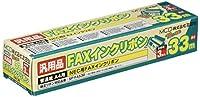 ミヨシ NEC SP-FA530汎用インクリボン 33m 3本入り ZFX533N-3