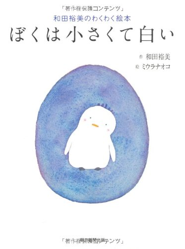和田裕美のわくわく絵本 ぼくは小さくて白いの詳細を見る
