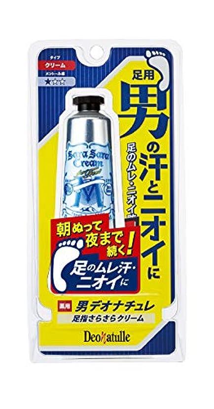 【医薬部外品】デオナチュレ 男足指さらさらクリーム 男性用 足用 直ヌリ 制汗剤 クリーム