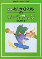 ピアノ教室テキスト 新版 おんがくドリルワークブック 4