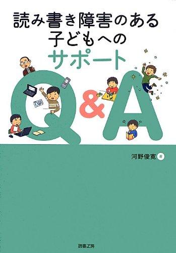 読み書き障害のある子どもへのサポートQ&Aの詳細を見る