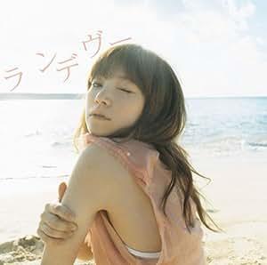 ランデヴー(初回生産限定盤)(DVD付)