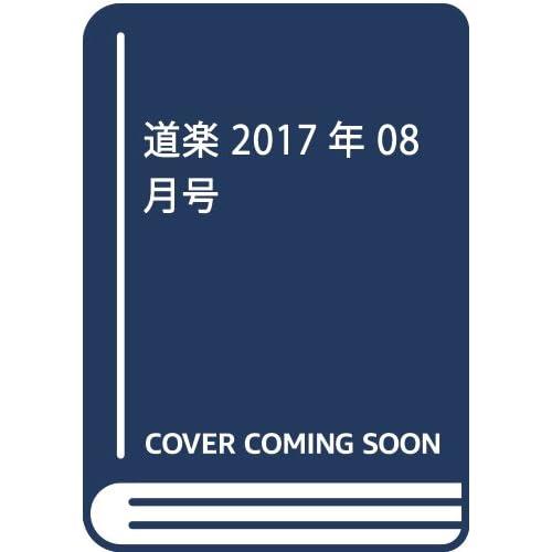 道楽 2017年 08 月号 [雑誌]