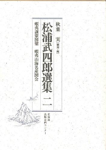 松浦武四郎選集 (2)