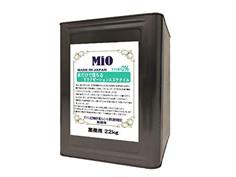 政令答え散逸【最安値】水で落ちるオイルMiO マッサージ エステ リラクゼーション 業務用22kg 水溶性 無香料