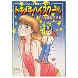 トキメキハイスクール―恋の学園祭大作戦 (双葉文庫―ファミコン冒険ゲームブックシリーズ)