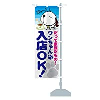 ワンちゃん入店OK のぼり旗 サイズ選べます(コンパクト45x150cm 右チチ)