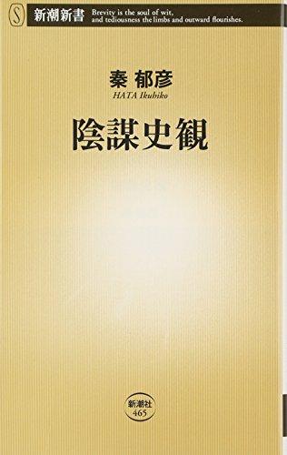 陰謀史観 (新潮新書)の詳細を見る