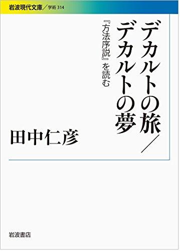 デカルトの旅/デカルトの夢――『方法序説』を読む (岩波現代文庫)の詳細を見る