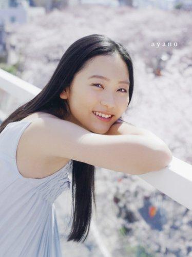 工藤綾乃ファースト写真集「ayano」