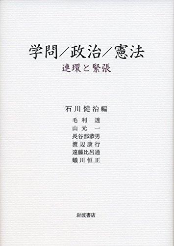 学問/政治/憲法――連環と緊張の詳細を見る