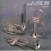 日本の吹奏楽'99 Vol.5 高等学校編