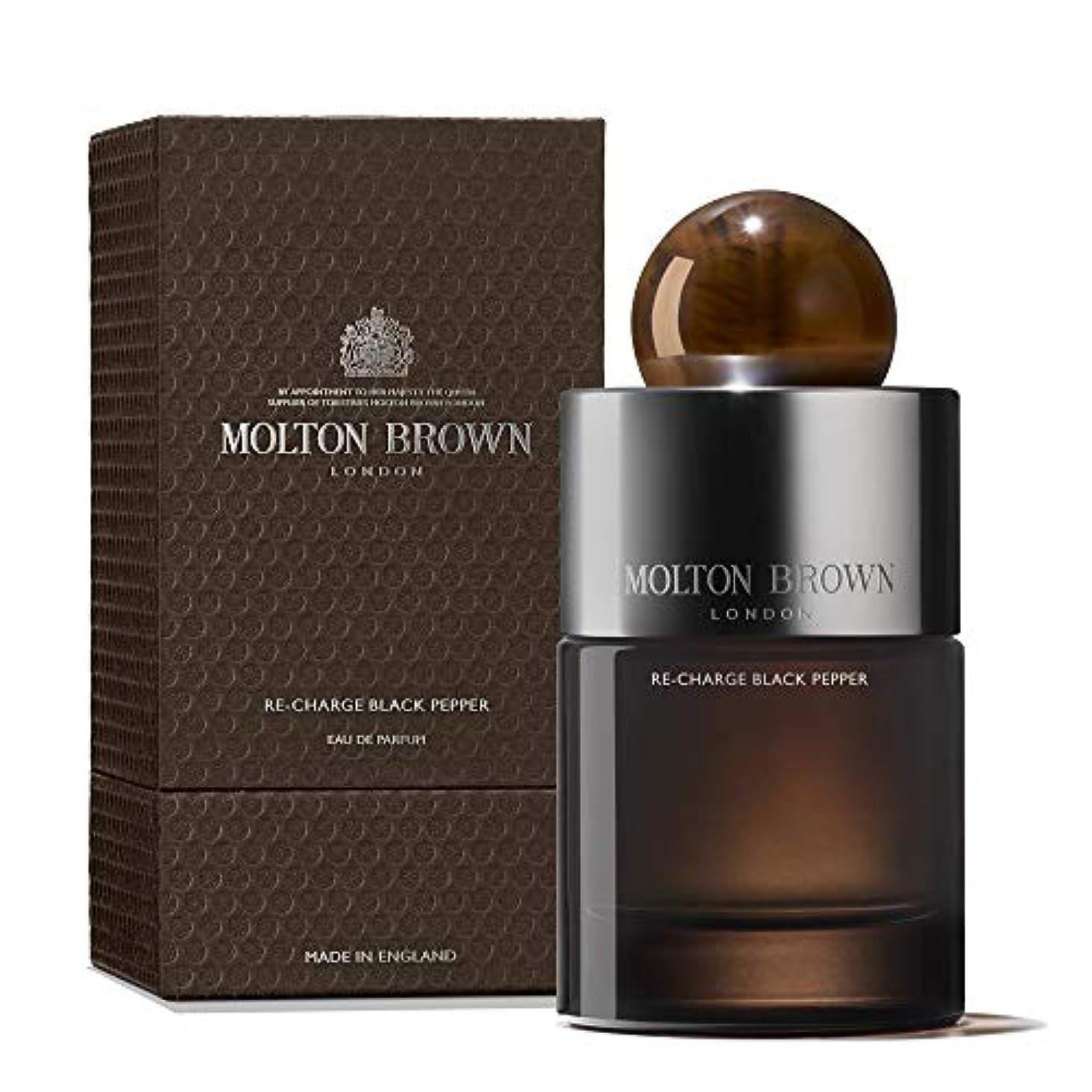 コントロール瀬戸際トピックMOLTON BROWN(モルトンブラウン) ブラックペッパー コレクション BP オードパルファン