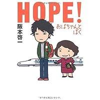 HOPE!おばちゃんとぼく
