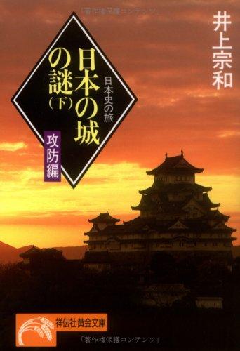 日本の城の謎―日本史の旅〈下 攻防編〉 (ノン・ポシェット)の詳細を見る