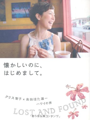 懐かしいのに、はじめまして。 クリス智子×おおはた雄一のハワイ紀行 (P-Vine Books)