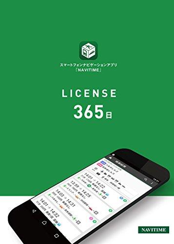 【NAVITIME(ナビタイム)365日ライセンス】スマートフォン ナビゲーションアプリ の決定版!地図・乗換案内・音声ナビ・ドアtoドアの ルート検索(Android端末・iPhone/iPad・タブレット対応)