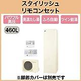 【スタイリッシュリモコン付】 ダイキン エコキュート オートタイプ 角型 パワフル高圧 460L EQ46TSV + BRC083A2