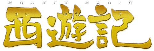 西遊記のイメージ画像