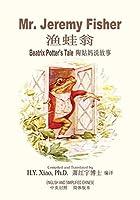 Mr. Jeremy Fisher (Simplified Chinese): 06 Paperback B&w (Beatrix Potter's Tale)
