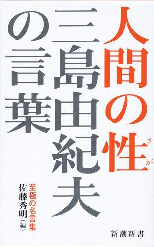 三島由紀夫の言葉 人間の性 (新潮新書)の詳細を見る