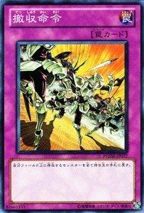 遊戯王 PHSW-JP077-NR 《撤収命令》 N-Rare