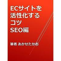 ECサイトを活性化させるコツ SEO編