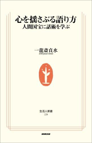 心を揺さぶる語り方―人間国宝に話術を学ぶ (生活人新書)の詳細を見る