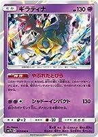 ポケモンカードゲーム/PK-SM7B-017 ギラティナ R