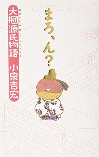 まろ、ん?—大掴源氏物語