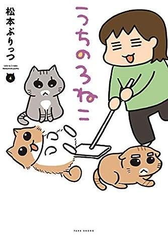 うちの3ねこ 4 (バンブーエッセイセレクション)