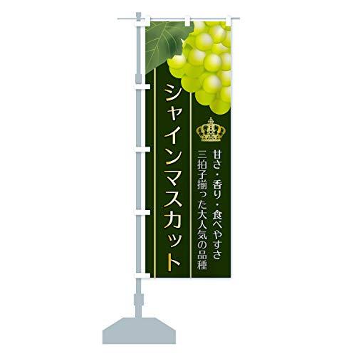 シャインマスカット のぼり旗 サイズ選べます(ショート60x150cm 左チチ)