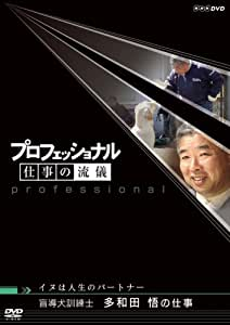 プロフェッショナル 仕事の流儀 イヌは人生のパートナー 盲導犬訓練士 多和田悟の仕事 [DVD]