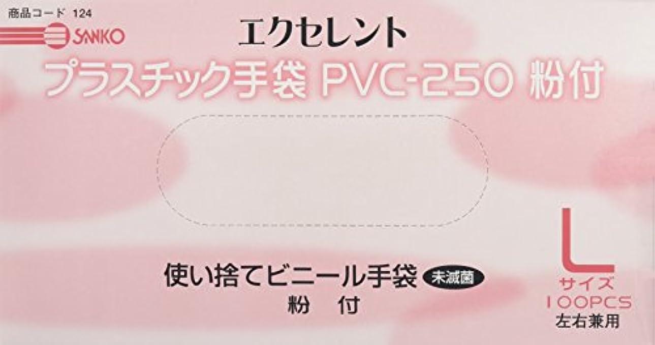 なぜ責支払うエクセレントプラスチック手袋(粉付) PVC-250(100マイイリ) L
