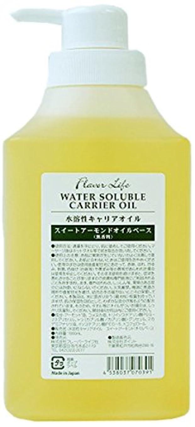 シュリンク香ばしい統合するフレーバーライフ 水溶性キャリアオイル スイートアーモンドオイルベース 1000ml