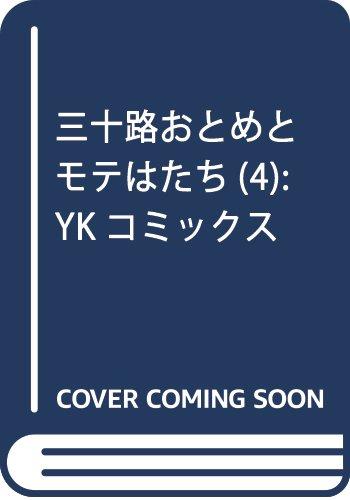 三十路おとめとモテはたち(4): YKコミックス