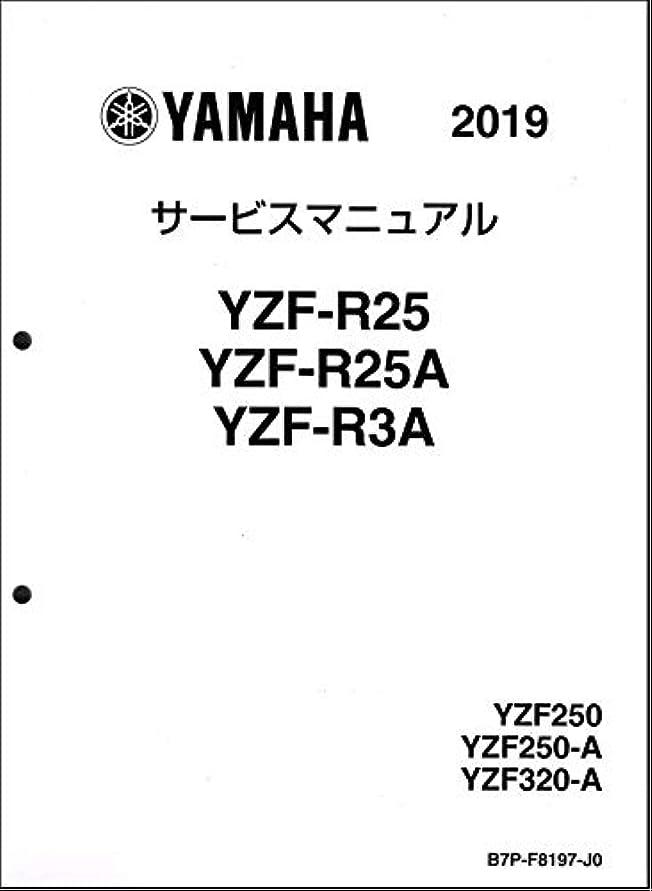 勇敢な破壊的圧力ヤマハ YZF-R25/YZF-R25A/YZF-R3A/ABS(B3P/B6P/B7P) サービスマニュアル/整備書/基本版 B7P-F8197-J0(QQS-CLT-000-B7P)